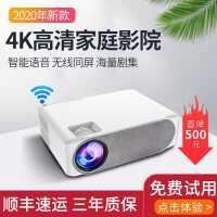 投影仪家用超高清4k手机wifi无线1080p白天墙投小型便携家庭影院