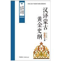 �h�g蒙古�S金史�V:蒙古族史籍