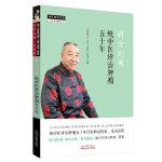 新方创用:纯中医辨治肿瘤五十年・中医师承学堂