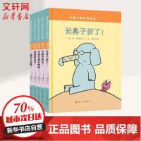 小猪小象系列绘本套装(全5册) 国际文化出版公司