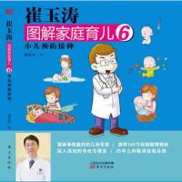 【二手书8成新】崔玉涛图解家庭育儿6:小儿疫苗接种 崔玉涛 东方出版社
