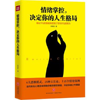 情绪掌控,决定你的人生格局(pdf+txt+epub+azw3+mobi电子书在线阅读下载)