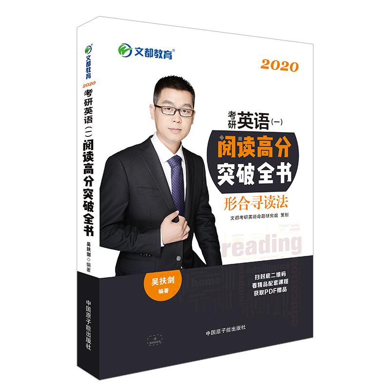 文都教育 吴扶剑 2020考研英语一阅读高分突破全书
