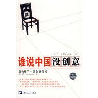 【正版二手书9成新左右】谁说中国没创意(奥美揭示中国创意真相 (印)辛默,郭莉 中国青年出版社