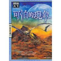 【正版二手书9成新左右】可怕的现象(图说天下 探索发现 吴玉珍 北京联合出版公司