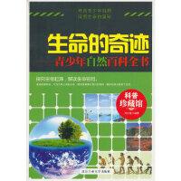 生命的奇迹――青少年自然百科全书 周文敏 北京工业大学出版社 9787563933402