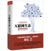 互联网生态:重构商业规则(团购,请致电010-57993380)