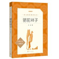 ��祥子(《�Z文》推�]��x���)部�教材七年�下�酝扑]��x 人民文�W出版社