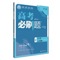 理想树67高考2019新版高考必刷题 地理2 人文地理 高考专题训练