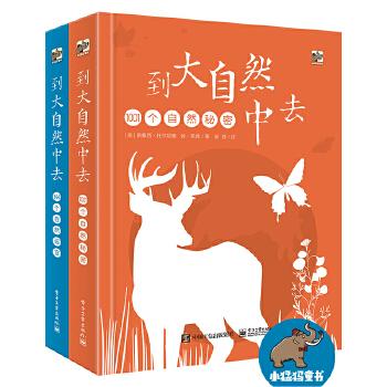 到大自然中去(全2册) 来自奇妙大自然的邀请函,通过破解144个常见的谣言,1001个自然秘密,鼓励孩子走近自然,去野外观察探索,近距离感受大自然,发现大自然的生机勃勃,沉浸在大自然的迷人魅力中!小猛犸童书