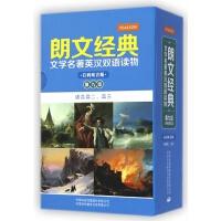 朗文经典文学名***英汉双语读物(第9级适合高2高3共5册)