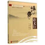 【正版书籍】董一菲名师工作室成果集:诗意语文行 长春出版社