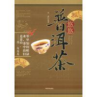 悠悠普洱茶,宏湖,中国物价出版社,9787801559333