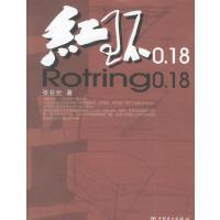 红环0 18,张在元,中国电力出版社,
