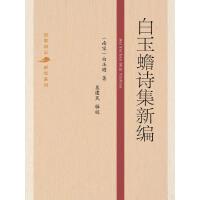 白玉蟾诗集新编