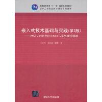嵌入式技术基础与实践(第3版)――ARM Cortex-M0+Kinetis L系列微控制器(软件工程专业核心课程系列教材)