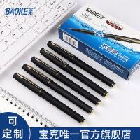 宝克PC1828中性笔黑色笔0.5mm金属笔夹红色0.7磨砂大容量文具签字笔芯1.0mm水笔学生用考试专用办公蓝色盒装