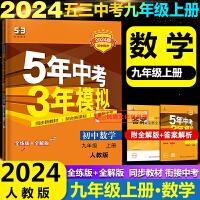5年中考3年模拟九年级上册数学人教版2020版 5年中考3年模拟9年级数学初三上册