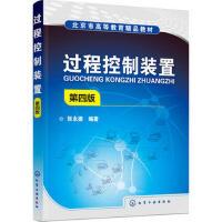 【正版二手书9成新左右】过程控制装置(张永德(第四版 张永德 化学工业出版社