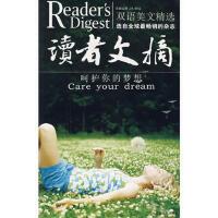 【正版二手书9成新左右】读者文摘 呵护你的梦想(汉英对照 李佳译 内蒙古人民出版社