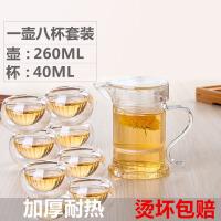 260ml泡茶器+8个名品杯耐热玻璃茶杯三件式鹰嘴高硼硅耐高温玻璃煮茶器