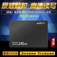 赛帝 ssd固态硬盘240G台式机电脑240G笔记本高速固态盘2.5寸组装