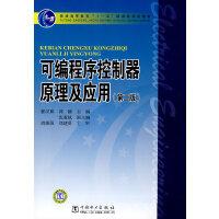 """普通高等教育""""十一五""""国家级规划教材 可编程序控制器原理及应用(第二版)"""
