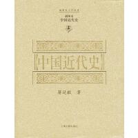 中国近代史(插图本)――插图本大师经典