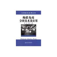 【二手书8成新】酶联免疫分析技术及应用 焦奎,张书圣,张宪 化学工业出版社