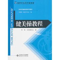 【正版二手书9成新左右】健美操教程 何荣,王长青 北京师范大学出版社