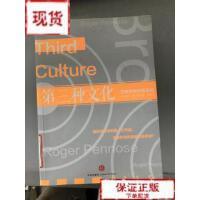 【旧书二手书9成新】[ 图书] 第三种文化:洞察世界的新途径 9787508631608 /约翰