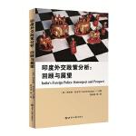 印度外交政策分析:回顾与展望 (美)苏米特甘古利(Sumit,Ganguly),高尚涛 世界知识出版社