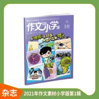"""作文素材小学版(2021年1月期)适合小学3-6年级 78-71 办""""进博"""