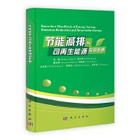 节能减排与可再生能源知识手册