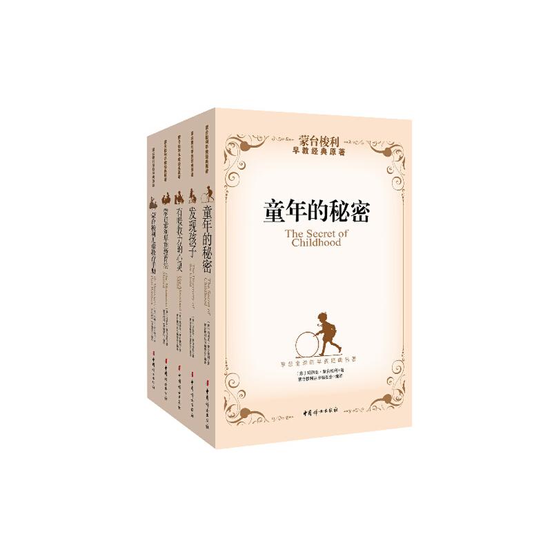 蒙台梭利经典教育原著(全五册)[精选套装]