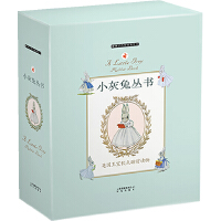 暖房子百年经典绘本-小灰兔丛书(套装共4册)