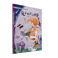 大白鲸原创幻想儿童文学优秀作品・兔子的平行世界