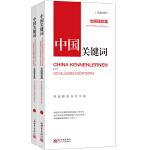 中国关键词:治国理政篇(汉德对照)