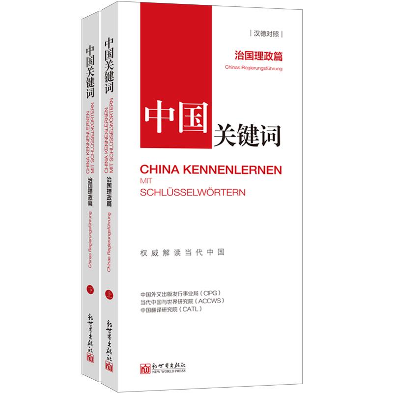 中国关键词:治国理政篇(汉德对照) (用14种语言介绍以*总书记为核心的党中央治国理政新理念、新思想、新战略,向世界解读中国道路)