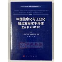 正版现货 中国信息化与工业化融合发展水平评估蓝皮书(2017年) 2017-2018年中国工业和信息化发展系列蓝皮书