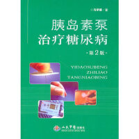 胰�u素泵治��糖尿病(第二版) �R�W毅 人民��t出版社 9787509139332