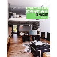 世界室内设计 住宅空间(打造无限品质的家居生活)