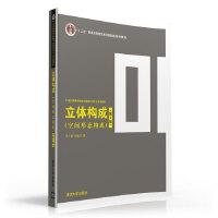 立体构成(空间形态构成)(第2版)