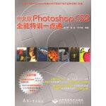 中文版Photoshop CS 2全能特训一点通(附光盘)