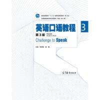 【正版二手书9成新左右】英语口语教程3(学生用书 第三版/(附 姚保慧,谢楠 高等教育出版社