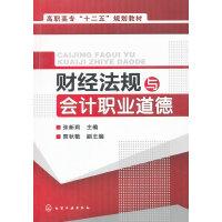 【正版二手书9成新左右】财经法规与会计职业道德(张新莉 张新莉 化学工业出版社