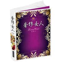 【二手书8成新】(男女系列女人 孙�h 哈尔滨出版社