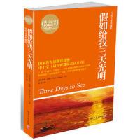 【正版二手书9成新左右】假如给我三天光明(权威全译典藏版 (美) 凯勒 湖南文艺出版社