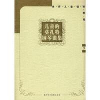 【二手旧书九成新】儿童的莫扎特钢琴曲集(优惠价) 张慧 等 重庆电子 9787885851071