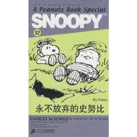 SNOOPY史努比双语故事选集 12 永不放弃的史努比,(美)舒尔茨(Schulz,C.M.) 原著,王延,杜鹃,徐敏